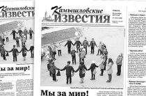 «Камышловские известия» № 122 от 23 сентября 2017 года