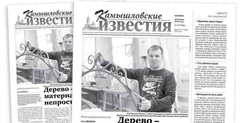 «Камышловские известия» 10 января 2019 года