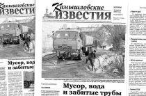 «Камышловские известия» 10 апреля 2018 года