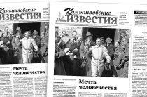 «Камышловские известия» 10 апреля 2021 года