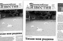 «Камышловские известия» № 71 от 10 июня 2017 года