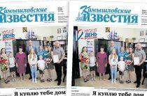 «Камышловские известия» 10 июня 2021 года