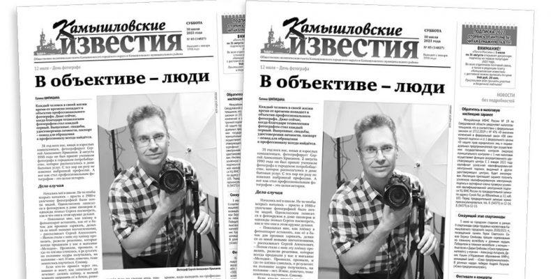 «Камышловские известия» 10 июля 2021 года