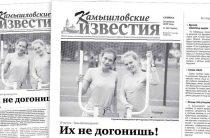 «Камышловские известия» 10 августа 2019 года