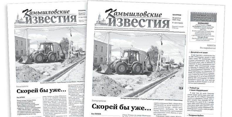 «Камышловские известия» 10 августа 2021 года