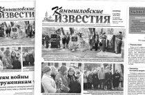 «Камышловские известия» 9 октября 2018 года
