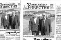 «Камышловские известия» № 130-131 от 10 октября 2017 года