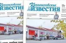 «Камышловские известия» 10 октября 2019 года