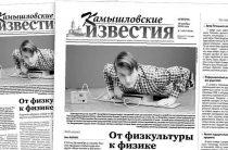 «Камышловские известия» 10 ноября 2018 года