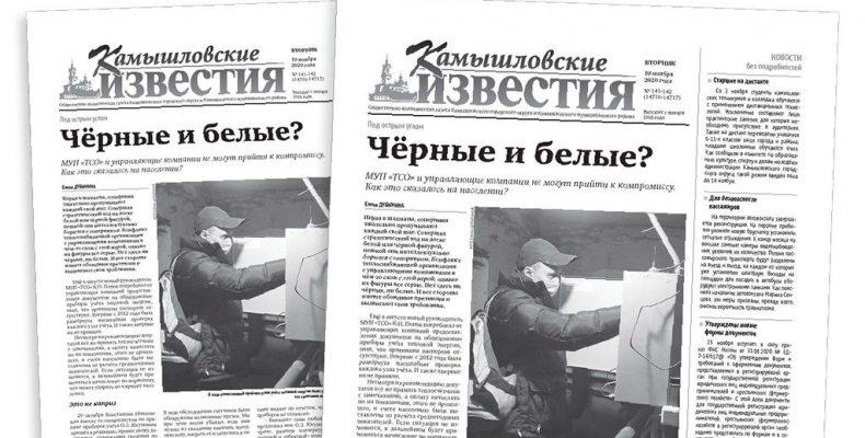 «Камышловские известия» 10 ноября 2020 года