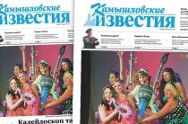 «Камышловские известия» № 132 от 12 октября 2017 года