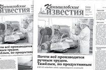 «Камышловские известия» 10 декабря 2019 года