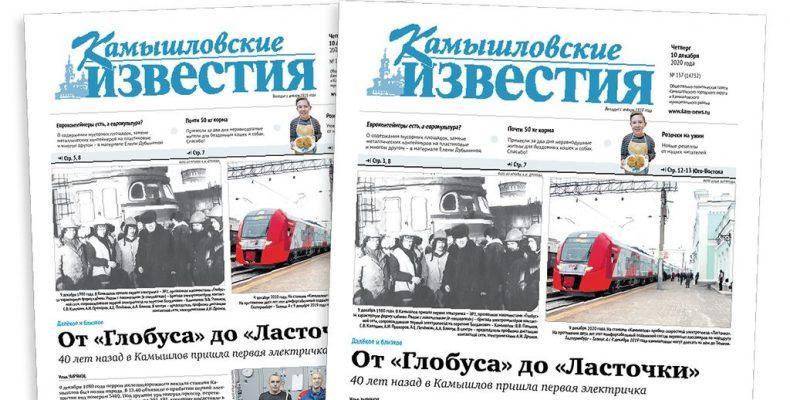 «Камышловские известия» 10 декабря 2020 года
