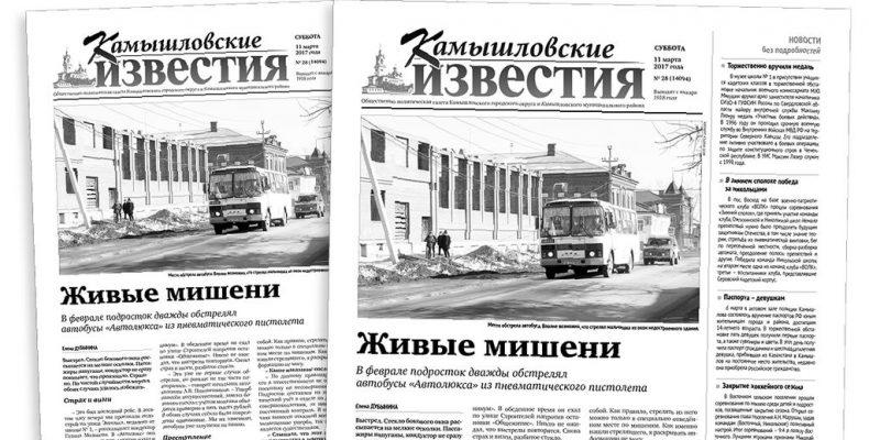 «Камышловские известия» № 27 от 11 марта 2017 года