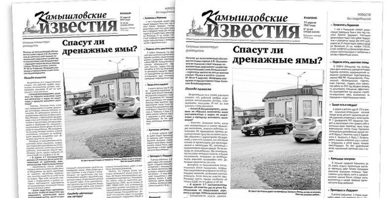 «Камышловские известия» № 43-44 от 11 апреля 2017 года