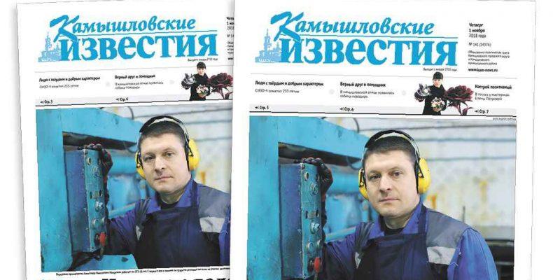 «Камышловские известия» 1 ноября 2018 года