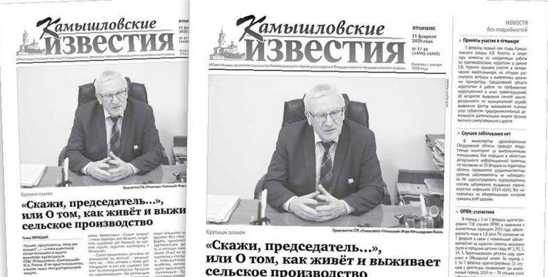 «Камышловские известия» 11 февраля 2020 года