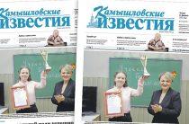 «Камышловские известия» 11 февраля 2021 года
