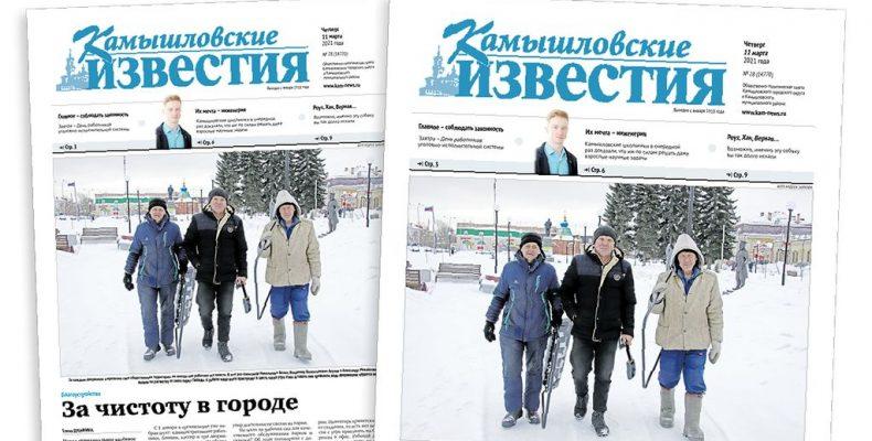 «Камышловские известия» 11 марта 2021 года