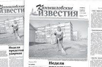 «Камышловские известия» 11 апреля 2020 года