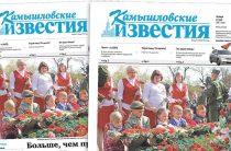 «Камышловские известия» № 56 от 11 мая 2017 года