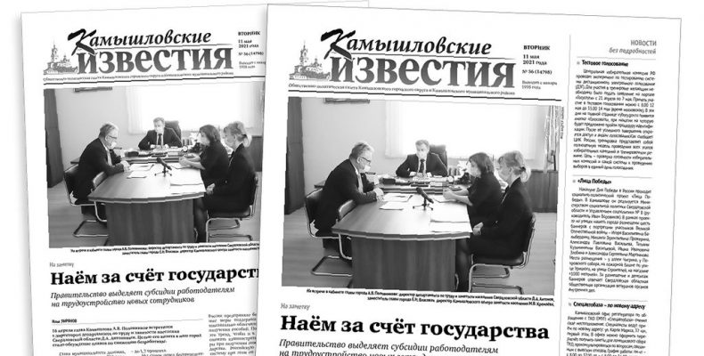 «Камышловские известия» 11 мая 2021 года