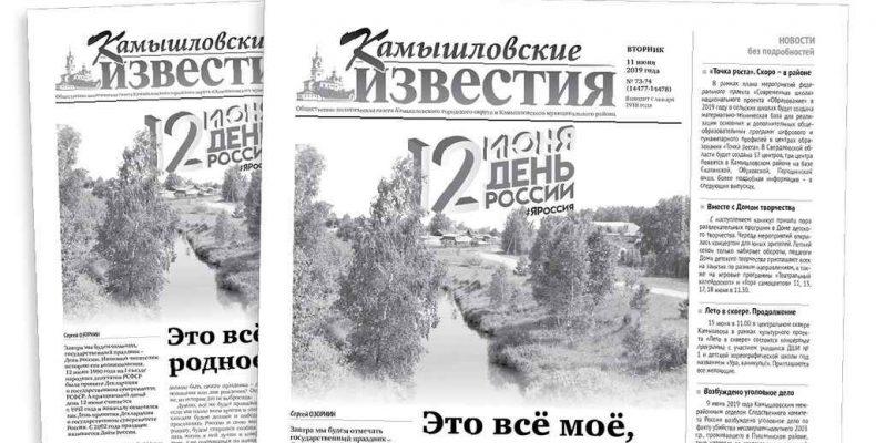 «Камышловские известия» 11 июня 2019 года