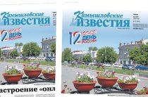 «Камышловские известия» 11 июня 2020 года