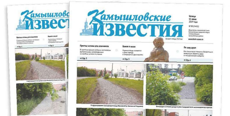 «Камышловские известия» 11 июля 2019 года