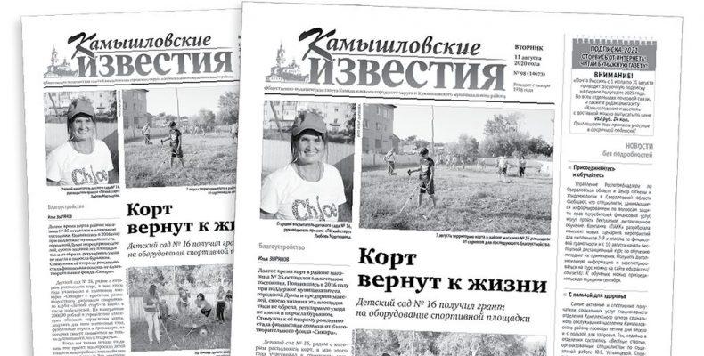«Камышловские известия» 11 августа 2020 года