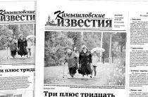 «Камышловские известия» 11 сентября 2018 года
