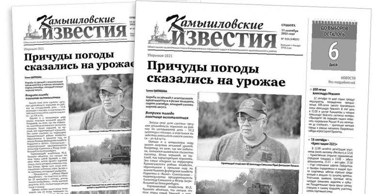 «Камышловские известия» 11 сентября 2021 года