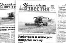 «Камышловские известия» № 129 от 7 октября 2017 года