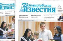«Камышловские известия» 11 октября 2018 года