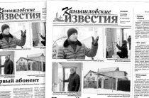 «Камышловские известия» № 146 от 14 ноября 2017 года