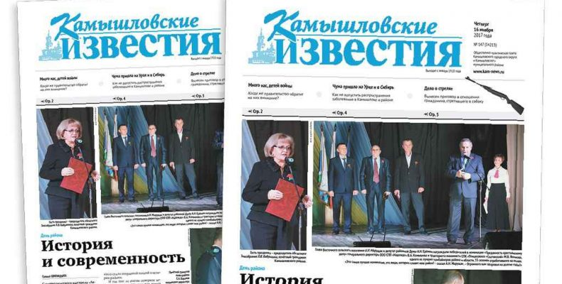 «Камышловские известия» № 147 от 16 ноября 2017 года
