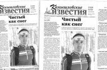 «Камышловские известия» № 149 от 21 ноября 2017 года