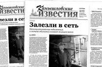 «Камышловские известия» № 152-153 от 28 ноября 2017 года