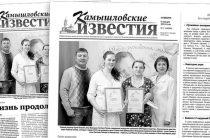 «Камышловские известия» от 6 января 2018 года