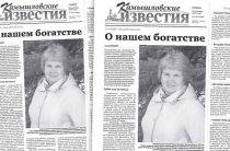 «Камышловские известия» № 118 от 16 сентября 2017 года