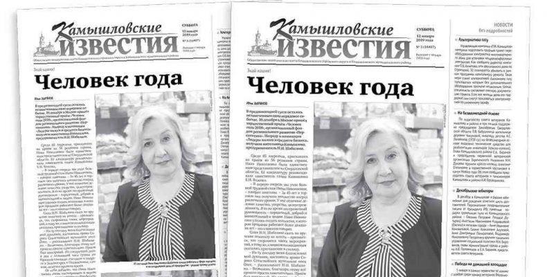 «Камышловские известия» 12 января 2019 года
