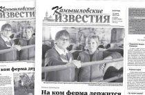 «Камышловские известия» 12 марта 2019 года
