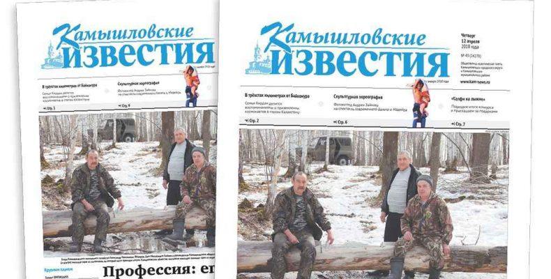 «Камышловские известия» 12 апреля 2018 года