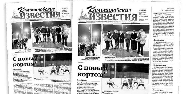 «Камышловские известия» № 156 от 5 декабря 2017 года