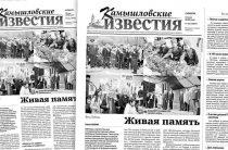 «Камышловские известия» 12 мая 2018 года