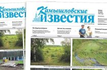«Камышловские известия» 12 июля 2018 года