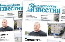 «Камышловские известия» 12 августа 2021 года