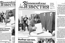 «Камышловские известия» № 116 от 12 сентября 2017 года