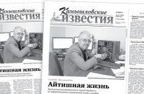«Камышловские известия» 12 сентября 2020 года