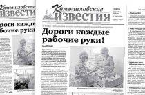 «Камышловские известия» 12 октября 2019 года